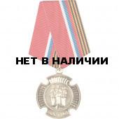 Медаль За несение вахты на посту №1 металл