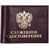 Обложка с карманом СЛУЖЕБНОЕ УДОСТОВЕРЕНИЕ кожа