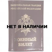 Обложка Национальная Гвардия РФ ВОННЫЙ БИЛЕТ кожа