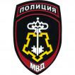 Нашивка на рукав с липучкой Полиция Вневедомственная охрана МВД России вышивка люрекс