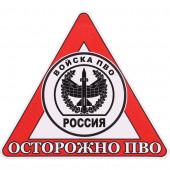 Наклейка 08нм осторожно ПВО сувенирная