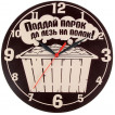 Настенные часы SvS 838286