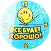 Настенные часы Kitch Clock 133317