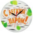 Настенные часы Kitch Clock 838291
