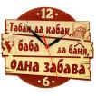 Настенные часы Kitch Clock 838294