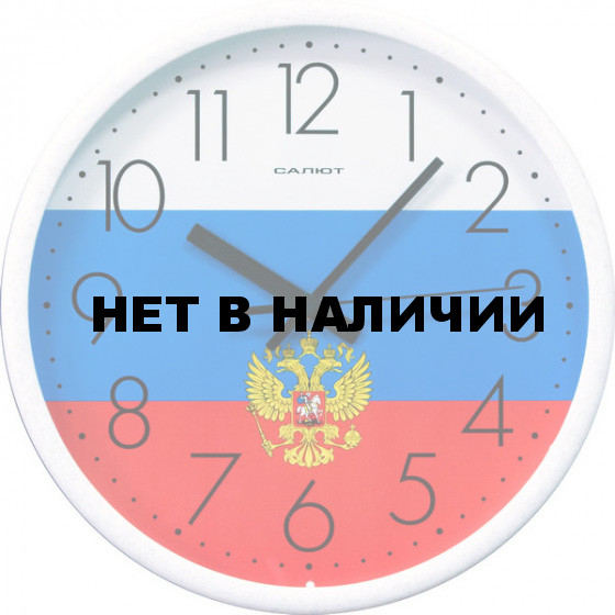 Настенные часы Салют П-2Б8-185