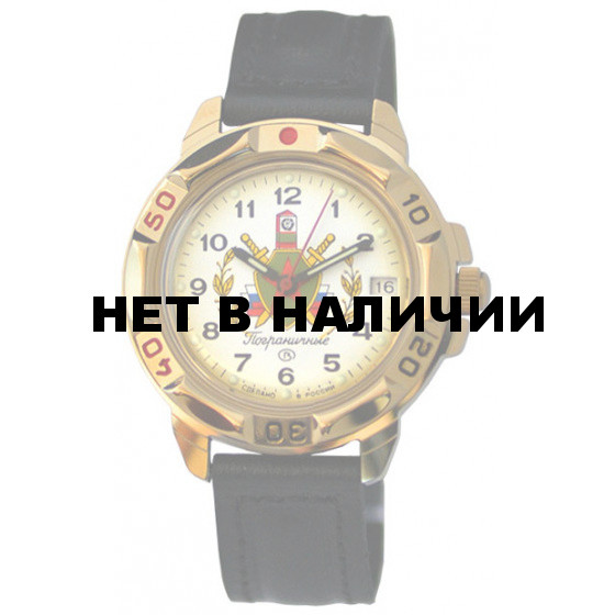 Часы Восток Командирские Пограничные войска 439878