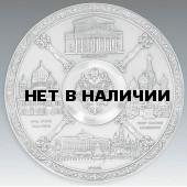 Тарелка настенная Artina SKS 11572