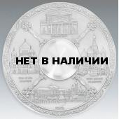 Тарелка настенная Artina SKS 11573