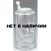 Кружка для пива Юбилей -25 лет Artina SKS 93371