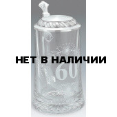 Кружка для пива Юбилей -60 лет Artina SKS 93373