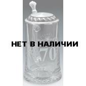 Кружка для пива Юбилей -70 лет Artina SKS 93374