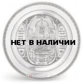 Тарелка настенная Artina SKS 12468