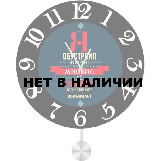 Настенные часы SvS 5012583