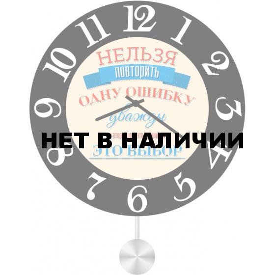 Настенные часы SvS 5512579