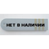 Погоны Ространснадзор 3 лычки на рубашку тканые