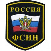Нашивка на рукав Россия ФСИН флаг вышивка люрекс