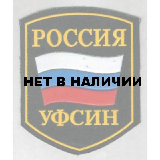 Нашивка на рукав Россия УФСИН флаг пластик