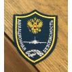 Нашивка на рукав Авиационная безопасность голубая вышивка шелк