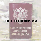 Обложка Удостоверение личности офицера