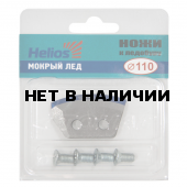 Ножи к ледобуру HELIOS HS-110 (полукруглые - мокрый лед)