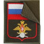 Нашивка на рукав ВС пр 300 Военное представительство оливковый фон вышивка шёлк