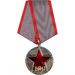 Медаль 100 лет РККА металл