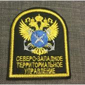 Нашивка на рукав Росрыболовство Северо-Западное территориальное управление с липучкой