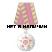 Медаль 70 Лет Победы в ВОВ 1941-1945 гг металл
