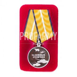Медаль За боевое отличие 2 вариант МО РФ (МД)