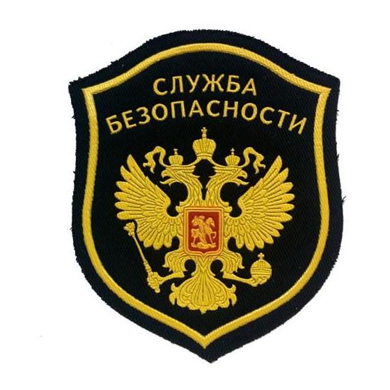 Нашивка на рукав Служба безопасности герб пластик