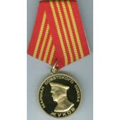 Медаль Маршал Советского Союза Жуков металл