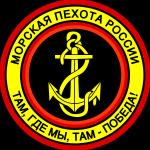 Нашивка на рукав Морская пехота России Там где мы там Победа вышивка шелк