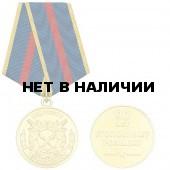 Медаль 90 лет Уголовному розыску МВД России металл