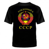 ФУТБОЛКА РОЖДЕННЫЙ В СССР ЧЕРНАЯ