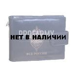 Обложка ОБЖ-Х ФСБ о синяя