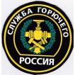 Нашивка на рукав Россия Служба горючего пластик