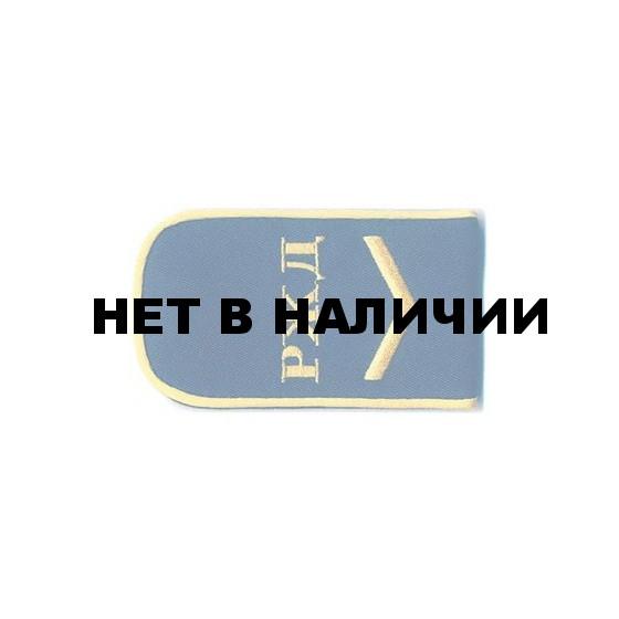 Погоны РЖД с буквами РЖД 1 лычка синие