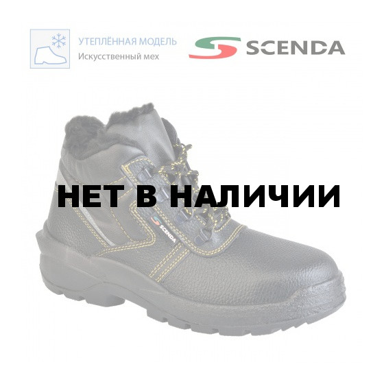 Ботинки PROFI Basic кожаные утепленные