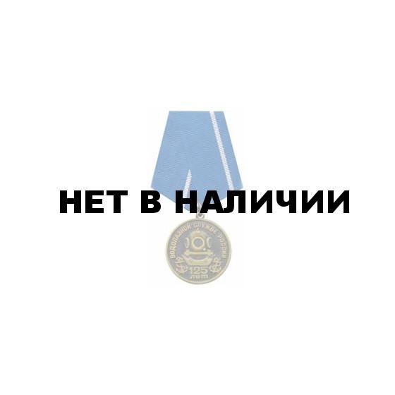 Медаль 125 лет Водолазной службе России металл