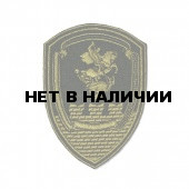 Нашивка на рукав Росгвардия ОДОН полевая вышивка шелк