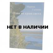 Книга Одна на краю света Марина Галкина