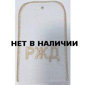 Погоны РЖД с буквами РЖД белые