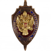 Нагрудный знак Россия Федеральная служба безопасности металл