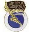 Нагрудный знак Ветеран Спорта металл