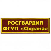 Нашивка на спину Росгвардия ФГУП Охрана пластик