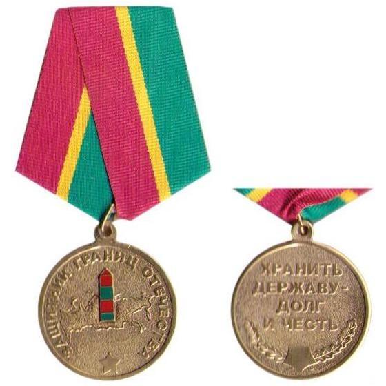 Медаль Защитнику границ Отечества металл