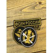 Комплект нашивок Учреждения ФСИН РОССИИ с липучками