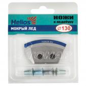 Ножи к ледобуру HELIOS HS-130 (полукруглые - мокрый лед)