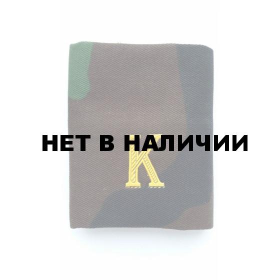 Фальшпогоны Курсант с буквой К